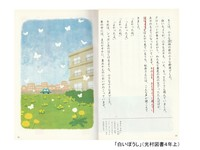 白いぼうし2.pptx.jpg