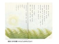 ふきのとうPP4.jpg