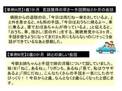 二語文事例~手話の早さ.jpg