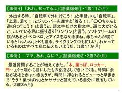 語彙爆発事例.pptx.jpg