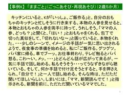 3ごっこ・再現あそび.pptx.jpg