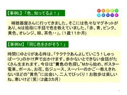 4色を探そう!.pptx.jpg