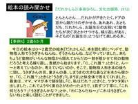 7絵本の読み聞かせ.pptx.jpg