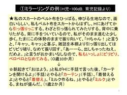ミラーリングの事例.pptx.jpg