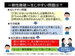 一側性難聴困りごと③.pptx.jpg