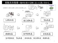 受動文6.jpgのサムネール画像