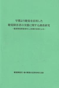 大沼調査.jpg