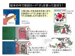助詞カード「が」を使って絵本を読もう!.pptx.jpgのサムネール画像