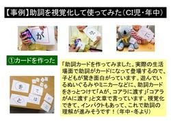 助詞カードを使ってみたら2.pptx.jpg