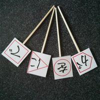 助詞カード棒つき.JPG