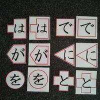 助詞カード.JPGのサムネール画像のサムネール画像