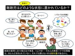 教室での情報保障①.jpg