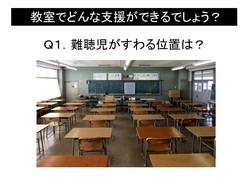 教室での情報保障②.jpg