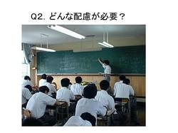 教室での情報保障③.jpg