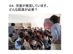 教室での情報保障⑤.pptx.jpgのサムネール画像