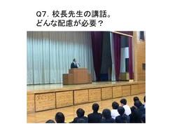 教室での情報保障⑧.jpg