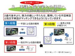 手話から日本語へ⑧.jpg