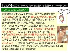 手話から日本語へ⑫.pptx.jpg