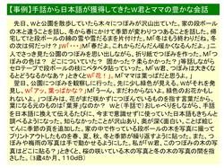 手話から日本語へ⑬.pptx.jpg