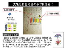 文法指導は日記指導の中で.pptx.jpg