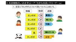 名詞修飾の教え方⑤.pptx.jpg