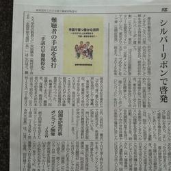 福祉新聞10.19.JPG