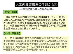 人工内耳装用児の手記①.jpg