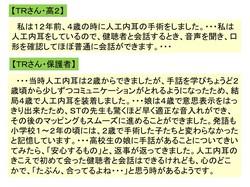 人工内耳装用児の手記②.pptx.jpg
