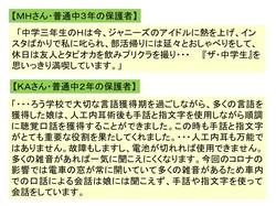 人工内耳装用児の手記③.jpg