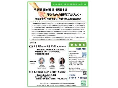 大阪府手話言語条例.jpg