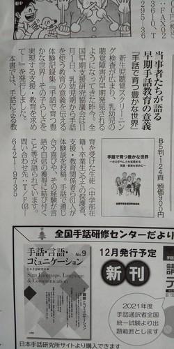 手話で育つ(日聴誌).jpg