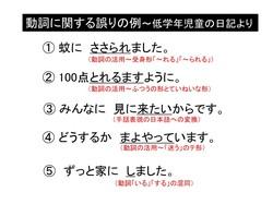 動詞の誤り~児童日記より.jpg