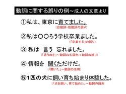 動詞の誤り~成人の文章より.jpg