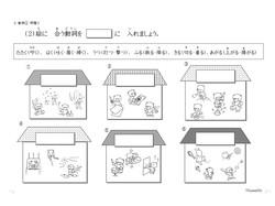 動詞(問題2).jpg