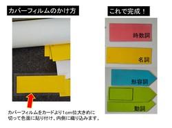 品詞カード材料2.jpg