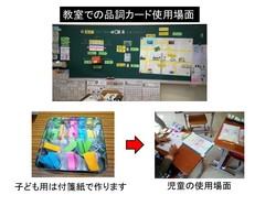 品詞カード材料3.jpg