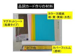 品詞カード材料.jpg