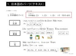 日本語のパーツ(テキスト).jpg