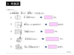 時数詞(テキスト2).jpg