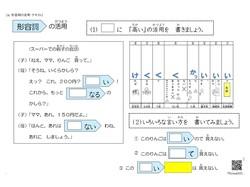 形容詞の活用テキスト1.jpg