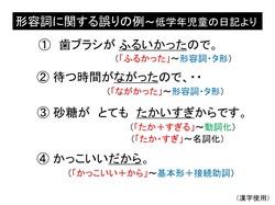 形容詞の誤り.pptx.jpg