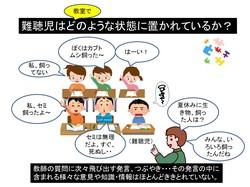 教室で情報が欠ける現実.pptx.jpg