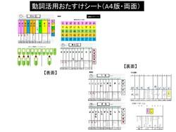 活用おたすけシート.pptx.jpg
