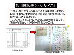 活用練習表.pptx.jpg