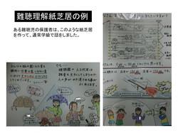 難聴理解紙芝居①.pptx.jpg