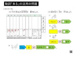 3グループ動詞「来る」の活用.pptx.jpg