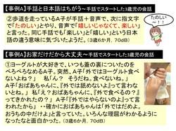 手話と日本語は違う.pptx.jpg