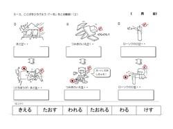 絵でわかる動詞の学習.pptx.jpg
