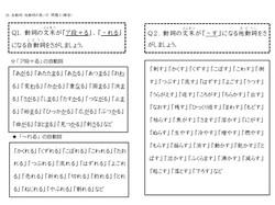 自動詞他動詞をさがそう(問題).pptx.jpg