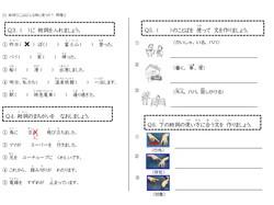 助詞「に」の用法③.pptx.jpg
